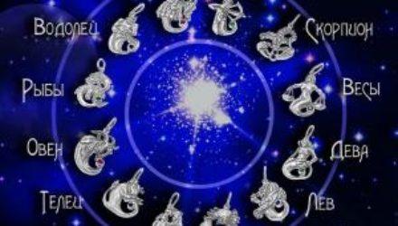 Знаки зодиака, которые невыносят друг друга